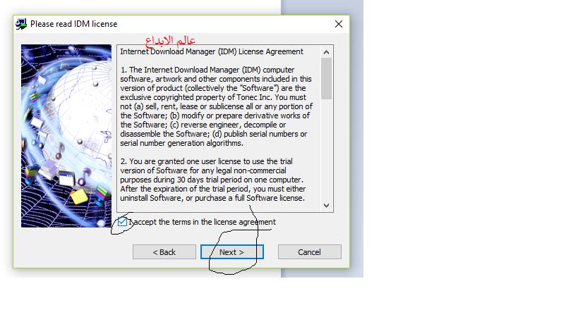 تحميل انترنت داونلود مانجر مع الكراك 64 بت