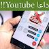 لن تستخدم Youtube بعد اليوم ! تطبيق حصري بميزات كنت تحلم بها - لن تجده في google play