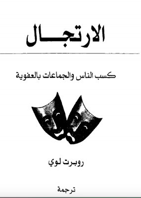 تحميل كتاب الارتجال كسب الناس و الجماعات بالعفوية PDF