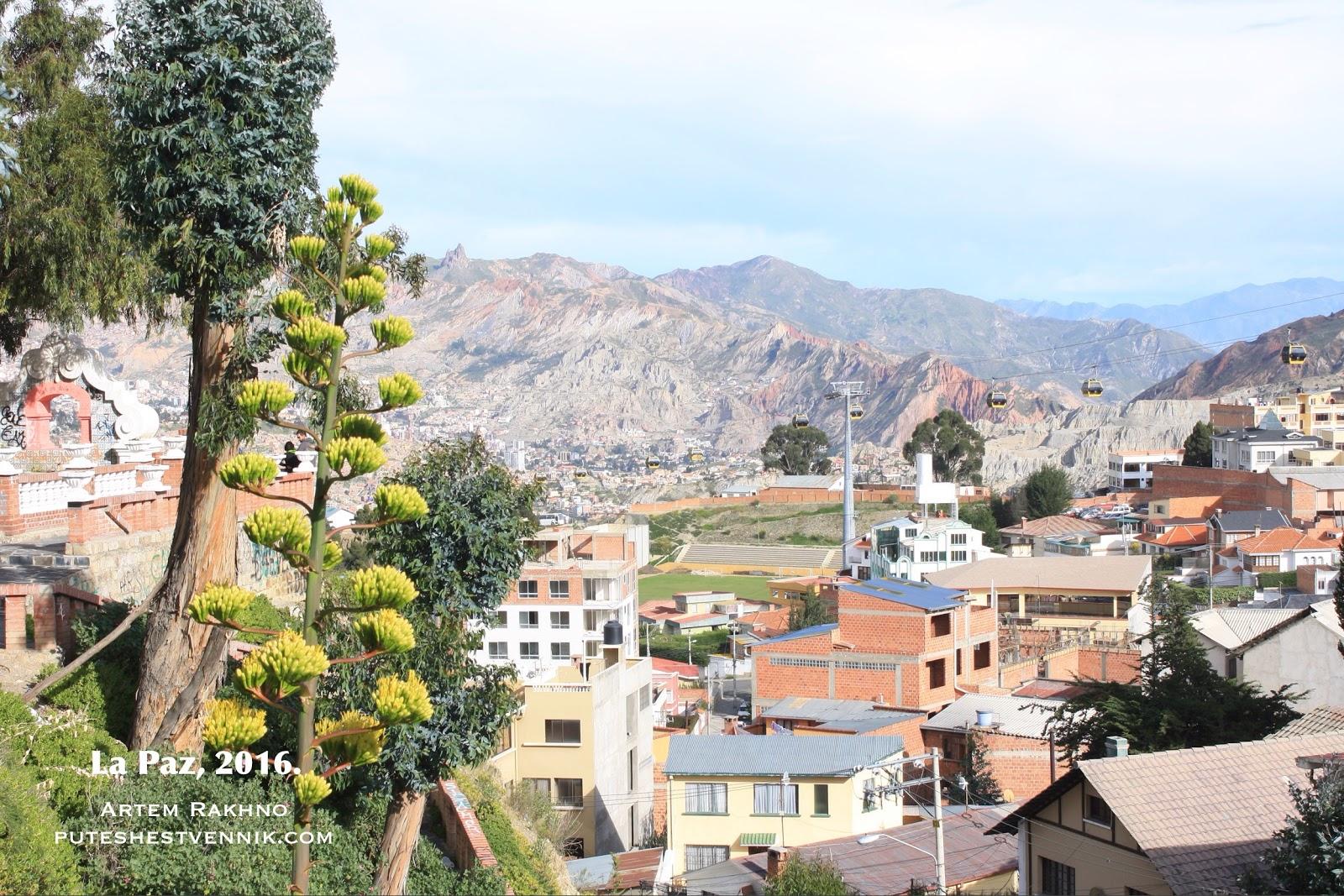 Монтикуло(Ла-Пас)