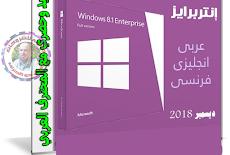 تحميل ويندوز 8.1 إنتربرايز بـ 3 لغات   Windows 8.1 Enterprise X64   ديسمبر 2018