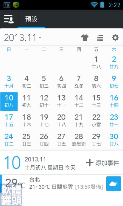 [Android] 正點日曆 v2.2.130 萬年曆,黃曆,星座,農民曆 繁體中文版 (2014.3.12) - 軟體罐頭