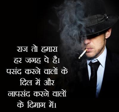 Attitude Boys For WhatsApp & FaceBook in Hindi Fonts