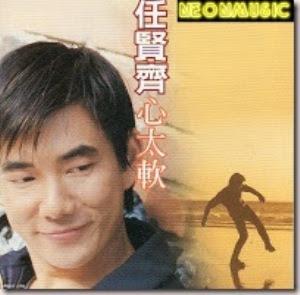 Richie Ren - Xin tai ruan