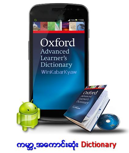 ကမာၻ႕အေကာင္းဆံုး Oxford Dictionary Of English Premium 5.1.049