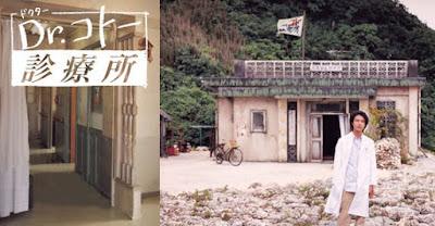 Dr.コトー診療所 - Dr. Kotô