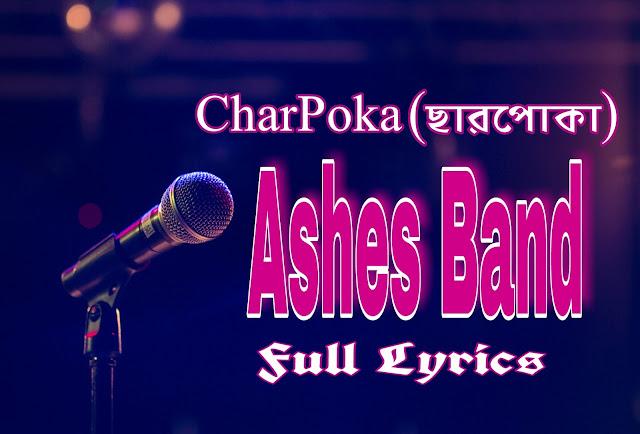Charpoka-band-ashes