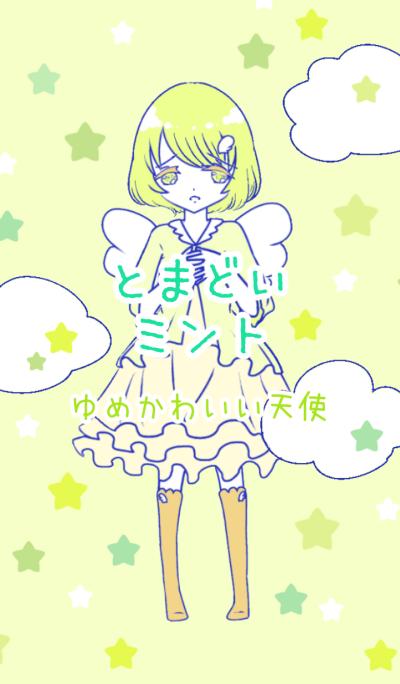 Quiet mint stellar angel