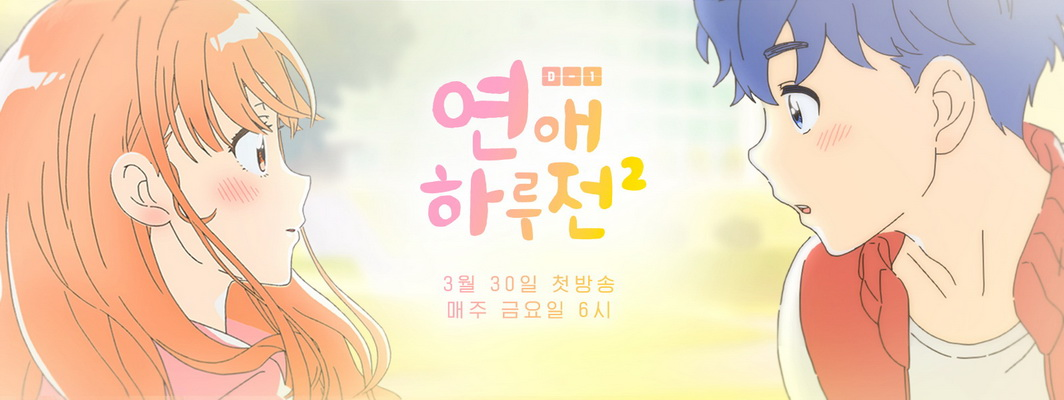 DOWNLOAD Day Before Us Season 2 And Seasen 1 KOREAN ANIME