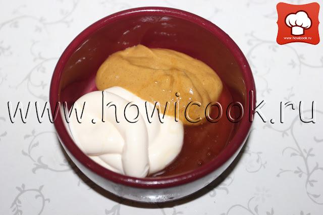 рецепт горчичного соуса из макдональдса с пошаговыми фото