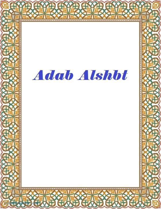 Adab Alshbt