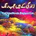 Zindagi Ke Hain Ajab Rang By Mahnoor Ali Pdf Free Download