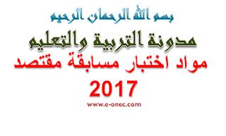 مواد اختبارمسابقة مقتصد جوان 2017