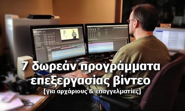 7 κορυφαίες δωρεάν εφαρμογές για Video Editing