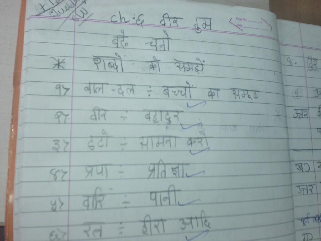 Grade - 3 Sub - Hindi NB Veer Tum Badhe Chalo | Standard 3