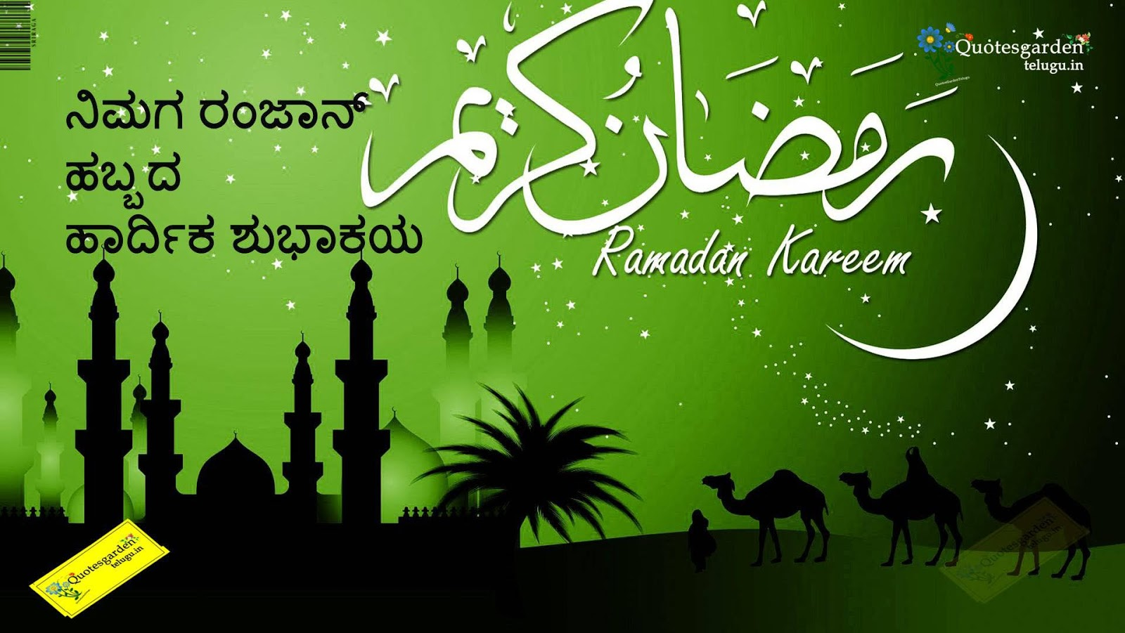 best kannada ramzan greetings eid mubarak wishes pictures