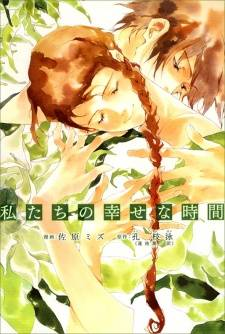 Gute mangas normaler junge dating vorbild mädchen