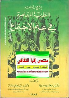 تحميل كتب علم الاجتماع PDF