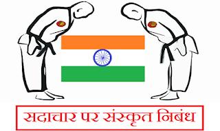 Sadachar in Sanskrit