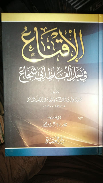 Kitab Al Iqna' Fi Halli Ahwali Abi Syuja'