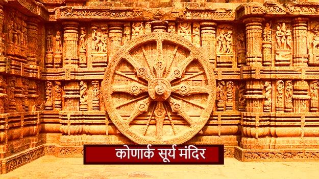 भारत के सबसे प्राचीन सूर्य मंदिर - Sun Temples in India
