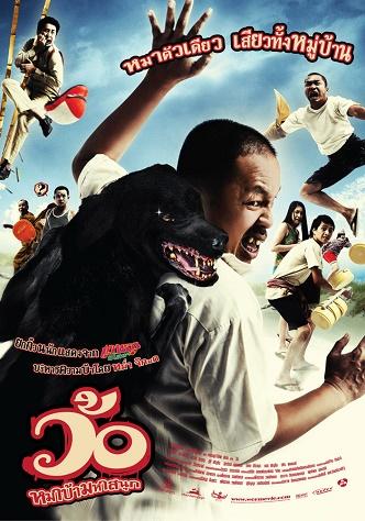Chó Điên 2008