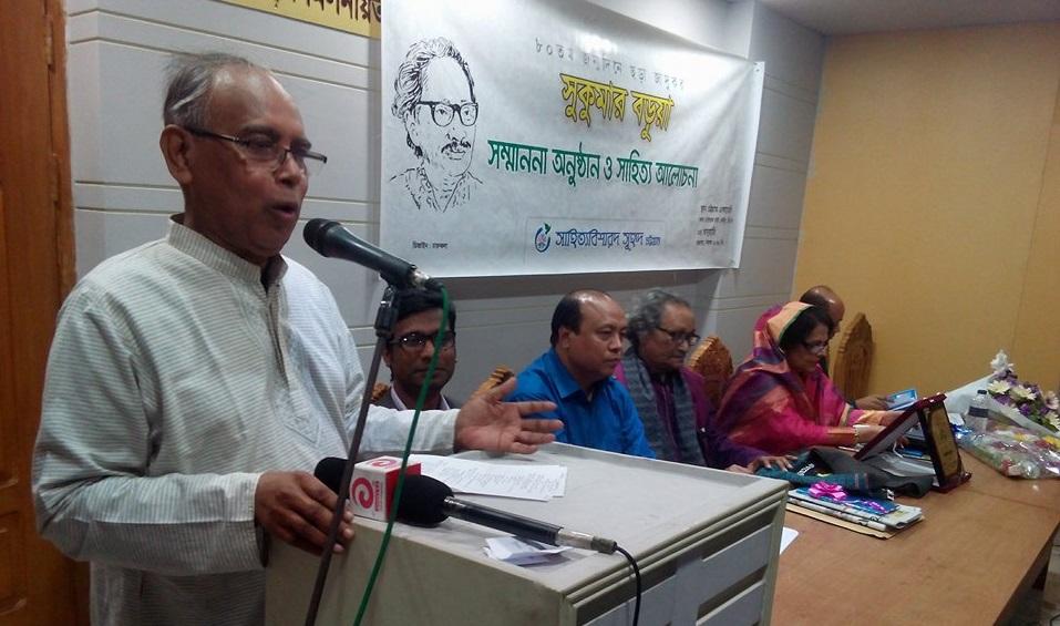 'সুকুমার বড়ুয়া' বাংলা ছড়ার দিকপাল