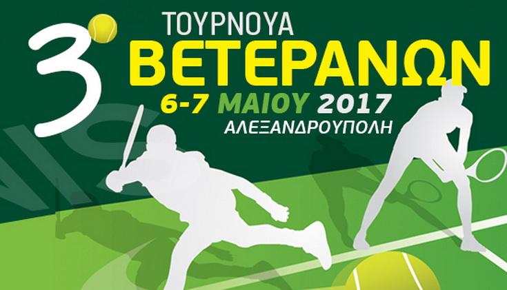 Τουρνουά Τένις Βετεράνων στην Αλεξανδρούπολη
