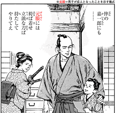 倅の嘉一郎にも……元服には袴ば着せ立派な刀ば持たしてやりてえ*元服=男子が成人となったことを示す儀式 transcript from manga Mibu Gishi Den 壬生義士伝 (When the Last Sword Is Drawn), Chapter 3