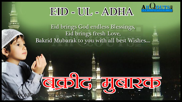 Bakrid widely celebrated in Andhrapradesh, Karnataka,Bakrid Quotes in HindiGreetings in   English,Bakrid Hindi Quotations and Celebrations Maharashtra in India. On this Bakrid   Wishes in Hindiand Images, Gajanan Chaturthi 2015 occasion, we have collected Amazing   collection of Lord Bakrid HindiSMS,Bakrid text messages in English,Bakrid greetings in   English,Bakrid wishes in English,Bakrid sayings in Hindiand more. You can send it to   your parents, Bakrid Greetings for friends wishes in English, Bakrid Greetings for   family,Bakrid Greetings for sons,Bakrid Greetings for elatives,Bakrid Greetings for   Boss,Bakrid Greetings for neighbors,Bakrid Greetings for client or any one, happy Bakrid   Englishpics, happy Bakrid Hindiimages, happy friendship day Englishcards, happy Bakrid   Hindigreetings,Happy Bakrid 2015 Quotes, SMS, Messages,Bakrid Greetings for Facebook   Status, Bakrid  Stuti,Bakrid  Aarti,Bakrid  Bhajans,Bakrid Songs,Bakrid  Shayari, Bakrid   Wishes,Bakrid  Sayings,Bakrid  Slogans, Facebook Timeline Cover, Bakrid Vrat   Vidhan,Bakrid Ujjain, Bakrid HD Wallpaper,Bakrid Greeting Cards, Bakrid Pictures,Bakrid    Photos,Bakrid Images, Ganesh Visarjan 2015 Live Streaming,Bakrid Date Time,Bakrid Mantra,   Happy Bakrid Quotes,Bakrid Quotations in Hindi.