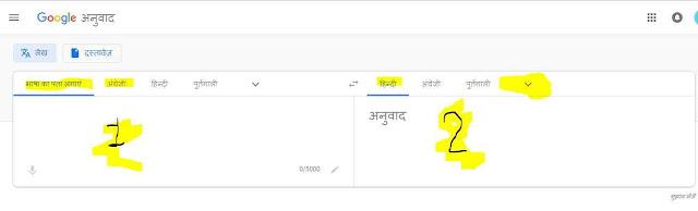 https://www.wikigyani.in/2019/02/kisi-bhi-website-ki-language-kaise-change-kare.html
