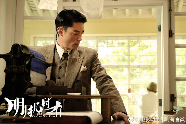 Our Time Will Come Wallace Huo