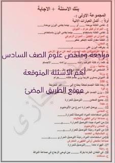 حمل 9 صفحات تلخيص العلوم للصف السادس الترم الاول أستاذ أحمد حجازى