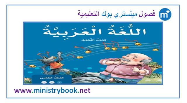 كتاب النشاط لغة عربية للصف الخامس 2019-2020-2021-2022-2023-2024-2025