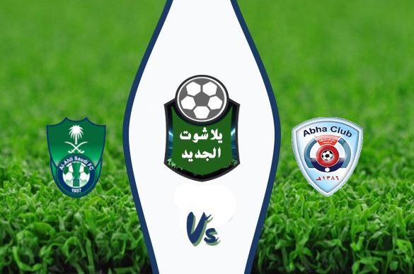 نتيجة مباراة الأهلي السعودي وأبها اليوم الجمعة 4 / سبتمبر / 2020 الدوري السعودي