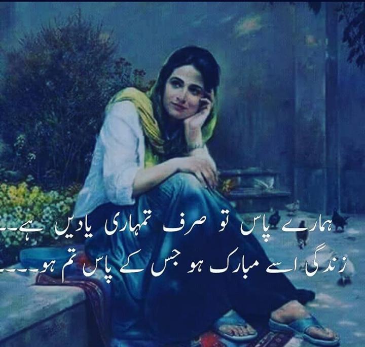 Hamary pas to siraf tumhari Yaden Han | Urdu Romantic Poetry