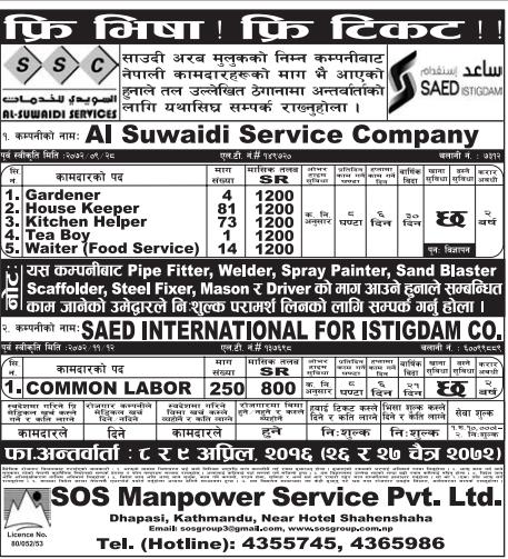 Jobs For Nepali In Saudi Arabia, Free Visa & Free Ticket Salary -Rs.33,600/