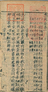 1340 edition Jijiupian, National Diet Library