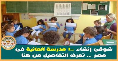 """""""شوقي"""": انشاء 100 مدرسة المانية في مصر بعد نجاح المدارس اليابانية .. تعرف التفاصيل من هنا"""