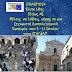 Θεσπρωτία: Δηλώσεις συμμετοχής στη Διαπολιτισμική Συνάντηση Νέων της Μεσογείου (ERASMUS+) στην Ιταλία