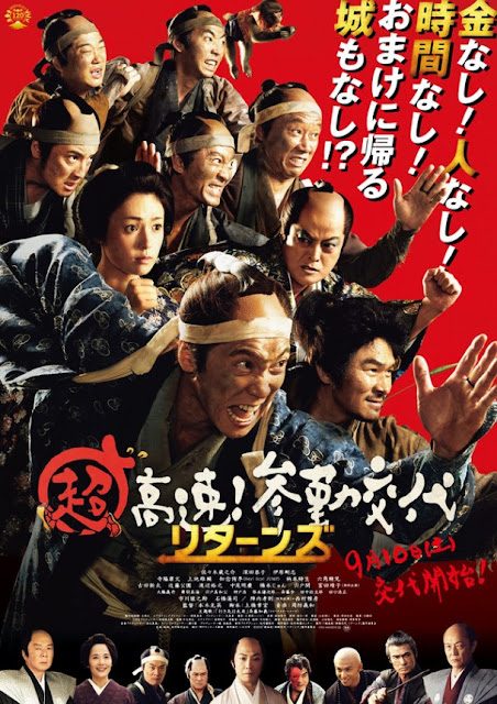 Sinopsis Samurai Hustle Returns / Chokosoku ! Sankin kotai Returns (2016) - Film Jepang