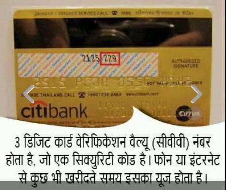"3 Digit ""Card Verification Value"" (CVV)"
