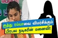 The famous actor's wife who criticizes Actress Kuththu Ramya