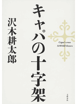 https://honto.jp/netstore/pd-book.html?prdid=25478797