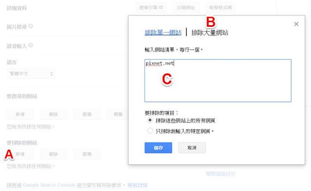 google-custom-search-engine-exclude-website-5-讓搜尋結果排除你不想看到的網站﹍自製 Google 搜尋引擎教學