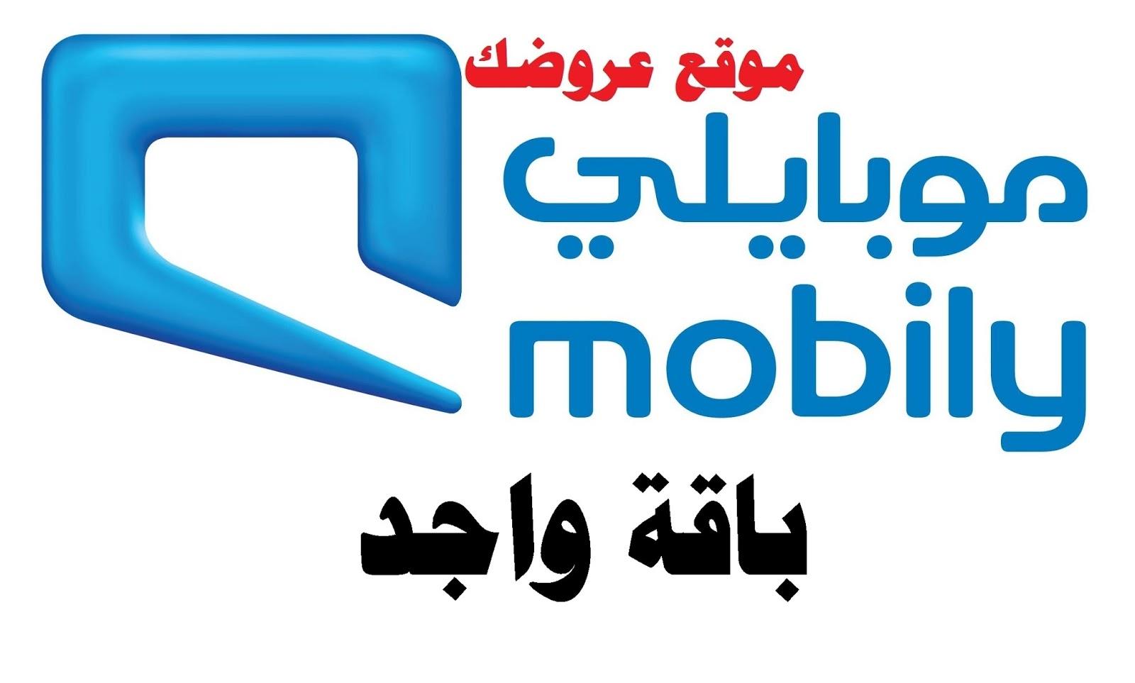 شرح الإشتراك في باقة واجد سمارت من موبايلي 2018