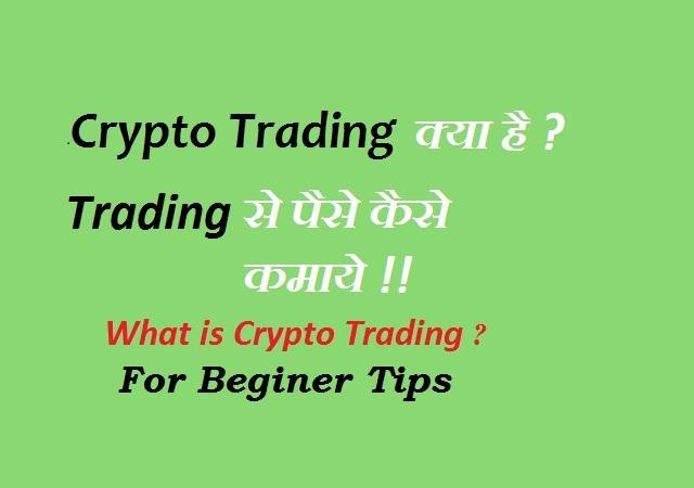 Crypto Trading Kya Hai.Trading Se Paise Kaise Kmaye