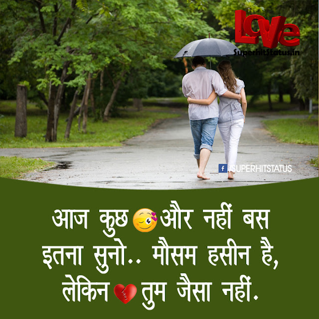 barish shayari in Hindi Dp Wallpapers