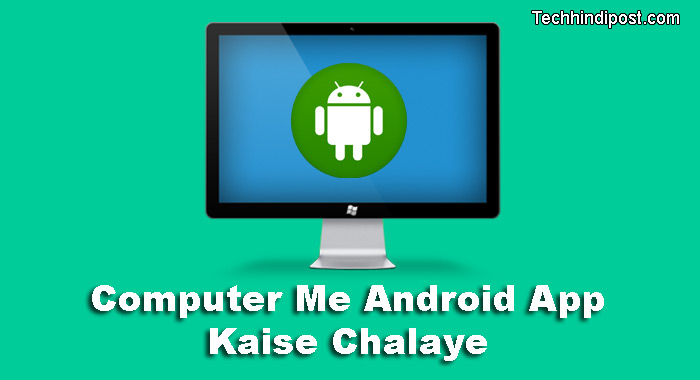 Computer Me Android App Kaise Install Kare Aur Chalaye