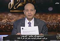 كل يوم عمرو أديب 7/2/2017, برنامج كل يوم حلقة الإثنين 7-2-2017 مع عمرو أديب ,عمرو أديب 2017,برنامج كل يوم 2017, عمرو أديب كل يوم 2017,